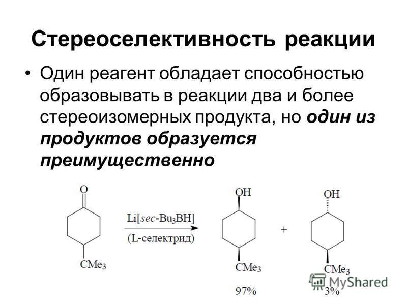 Стереоселективность реакции Один реагент обладает способностью образовывать в реакции два и более стереоизомерных продукта, но один из продуктов образуется преимущественно
