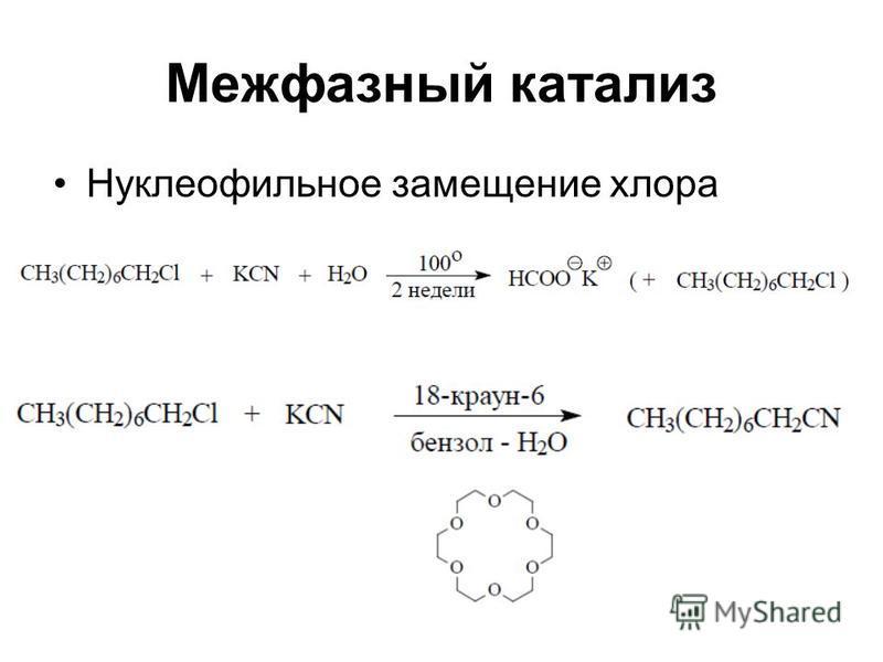 Межфазный катализ Нуклеофильное замещение хлора