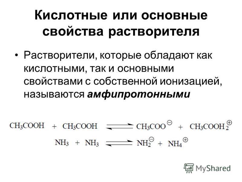 Кислотные или основные свойства растворителя Растворители, которые обладают как кислотными, так и основными свойствами с собственной ионизацией, называются амфипротонными