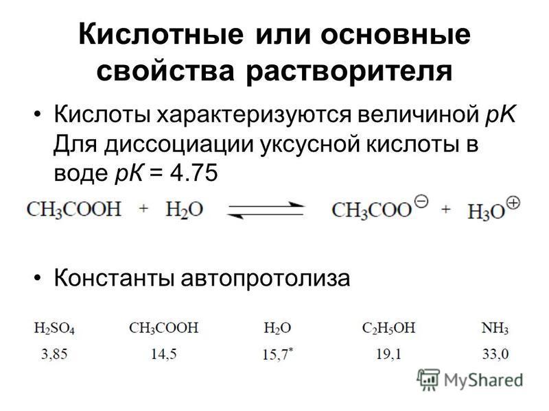 Кислотные или основные свойства растворителя Кислоты характеризуются величиной pK Для диссоциации уксусной кислоты в воде рК = 4.75 Константы автопротолиза