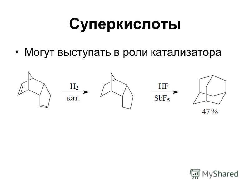 Суперкислоты Могут выступать в роли катализатора