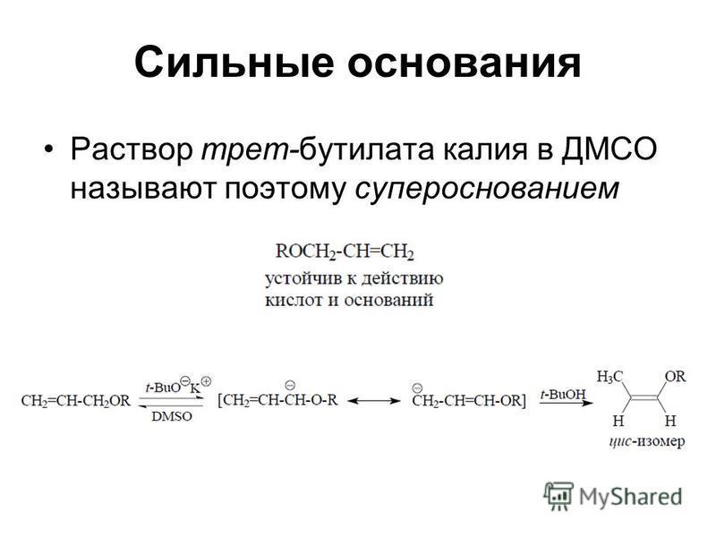 Раствор трет-бутилата калия в ДМСО называют поэтому супер основанием