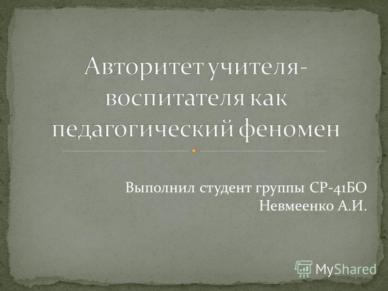 Выполнил студент группы СР-41БО Невмеенко А.И.