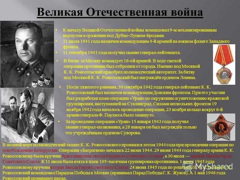 Великая Отечественная война К началу Великой Отечественной войны командовал 9-м механизированным корпусом в сражении под Дубно-Луцком-Бродами. 11 июля 1941 года назначен командующим 4-й армией на южном фланге Западного фронта. 11 сентября 1941 года п