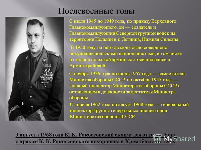 Послевоенные годы С июля 1945 до 1949 года, по приказу Верховного Главнокомандующего, он создатель и Главнокомандующий Северной группой войск на территории Польши в г. Легница, Нижняя Силезия. В 1950 году на него дважды было совершено покушение польс