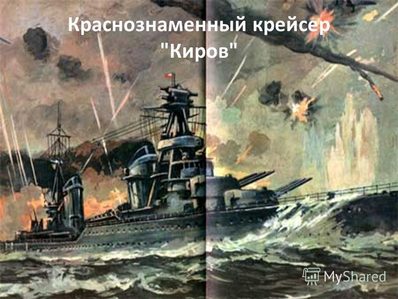 Краснознаменный крейсер Киров