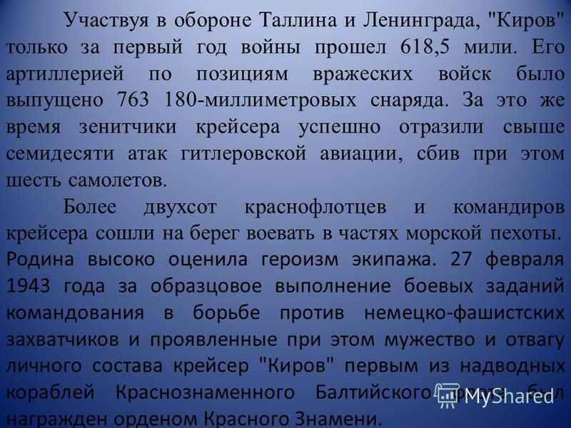 Участвуя в обороне Таллина и Ленинграда,