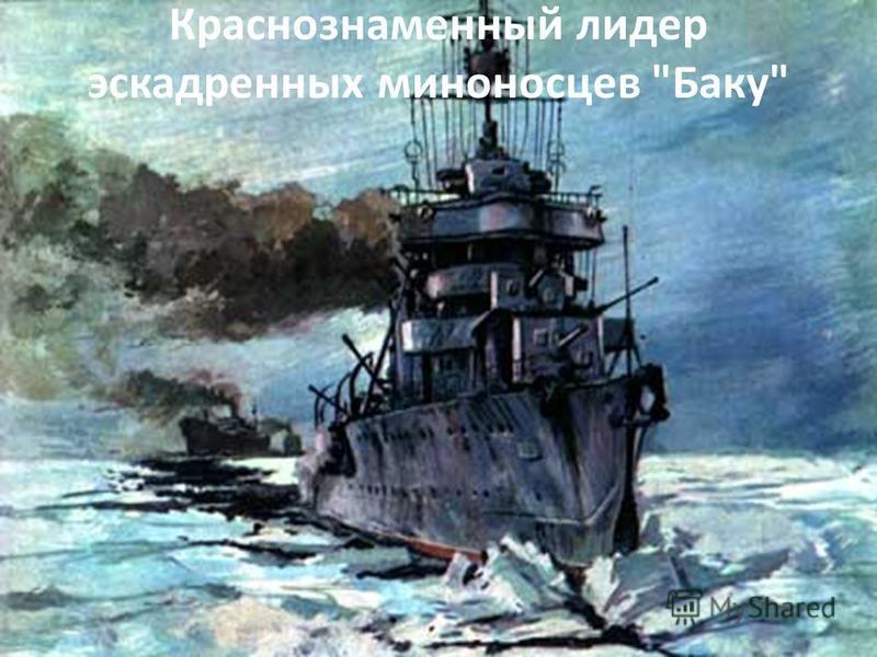 Краснознаменный лидер эскадренных миноносцев Баку
