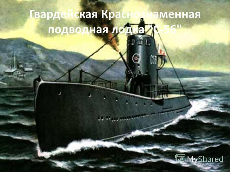 Гвардейская Краснознаменная подводная лодка С-56