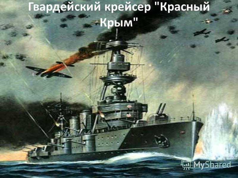 Гвардейский крейсер Красный Крым