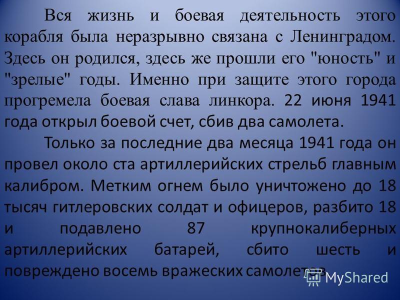 Вся жизнь и боевая деятельность этого корабля была неразрывно связана с Ленинградом. Здесь он родился, здесь же прошли его