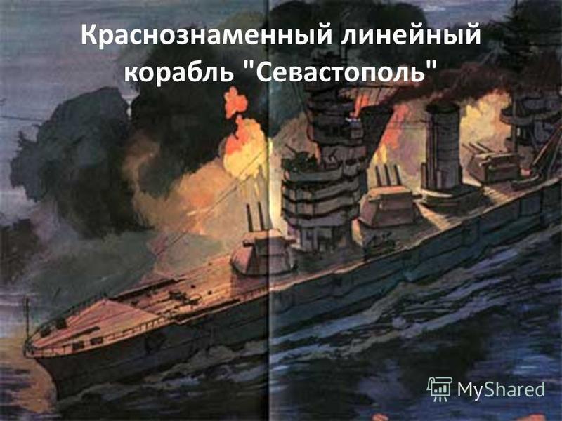 Краснознаменный линейный корабль Севастополь