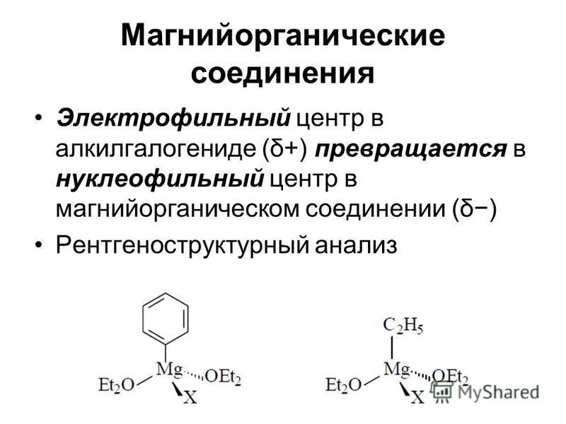 Магнийорганические соединения Электрофильный центр в алкилгалогениде (δ+) превращается в нуклеофильный центр в магнийорганическом соединении (δ) Рентгеноструктурный анализ