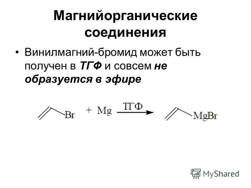 Магнийорганические соединения Винилмагний-бромид может быть получен в ТГФ и совсем не образуется в эфире