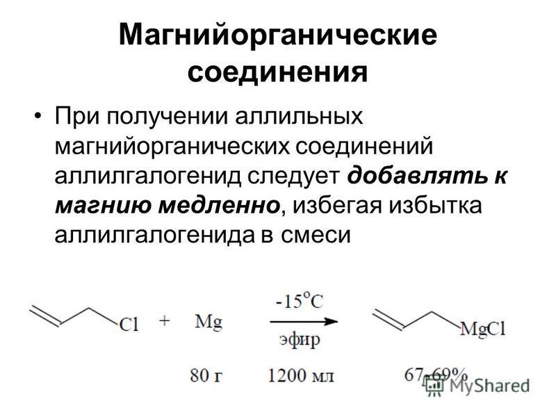 Магнийорганические соединения При получении аллильных магнийорганических соединений алкилгалогенид следует добавлять к магнию медленно, избегая избытка алкилгалогенида в смеси