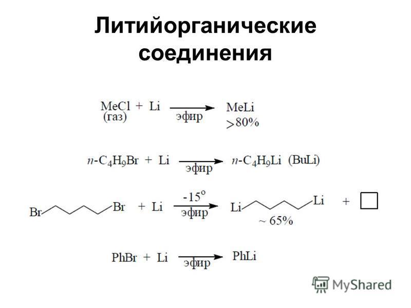 Литийорганические соединения