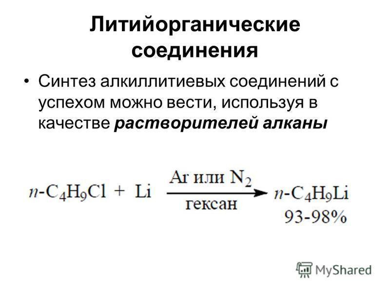 Литийорганические соединения Синтез алкиллитиевых соединений с успехом можно вести, используя в качестве растворителей алканы