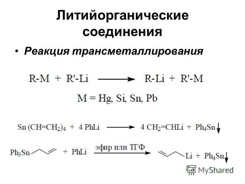 Литийорганические соединения Реакция трансметилирования