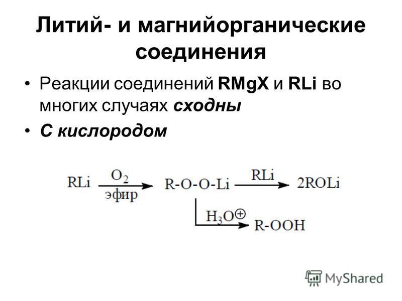 Литий- и магнийорганические соединения Реакции соединений RMgX и RLi во многих случаях сходны С кислородом