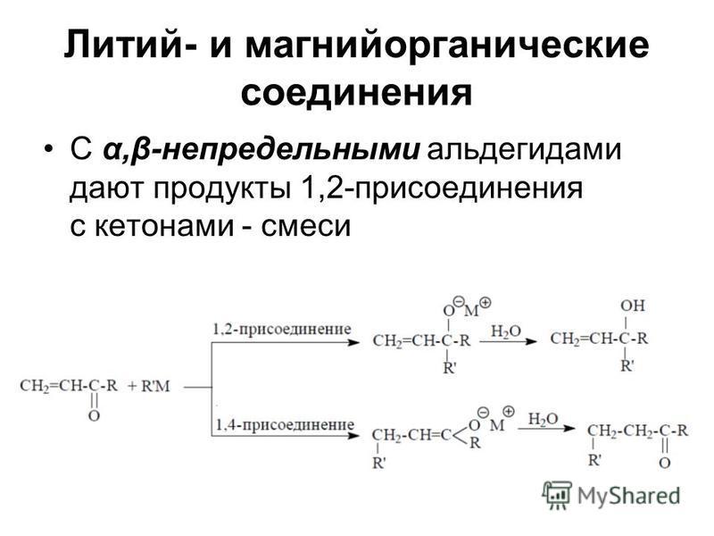 Литий- и магнийорганические соединения С α,β-непредельными альдегидами дают продукты 1,2-присоединения с кетонами - смеси