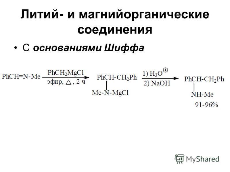 Литий- и магнийорганические соединения С основаниями Шиффа
