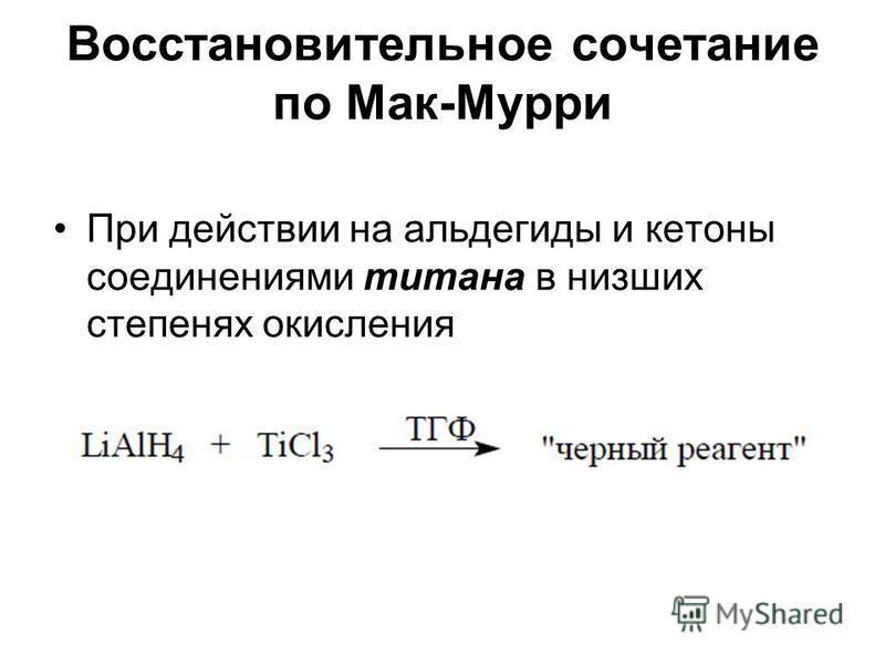 Восстановительное сочетание по Мак-Мурри При действии на альдегиды и кетоны соединениями титана в низших степенях окисления