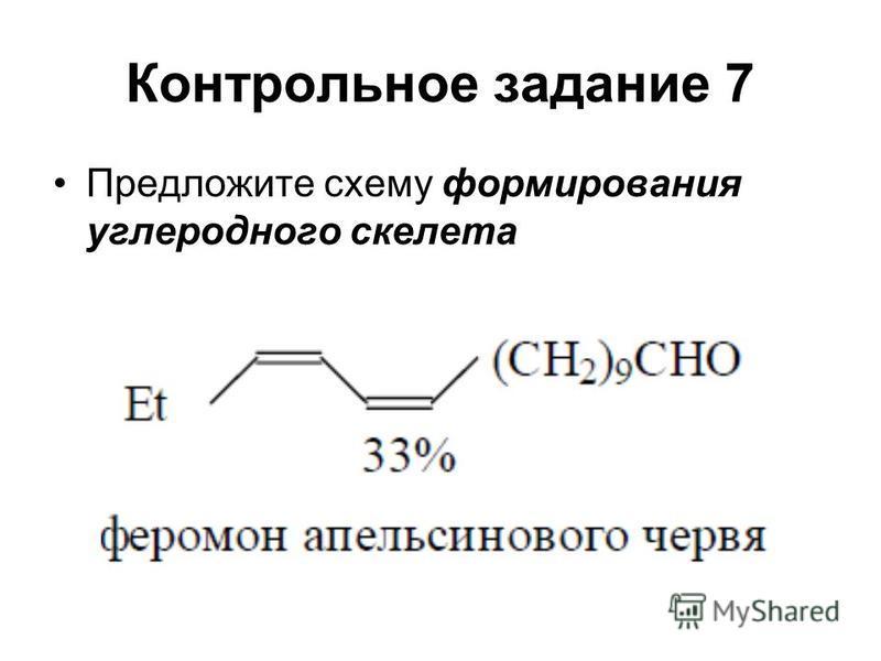 Контрольное задание 7 Предложите схему формирования углеродного скелета