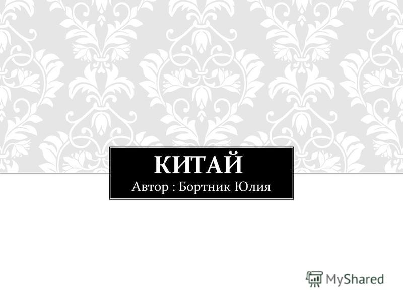 КИТАЙ Автор : Бортник Юлия