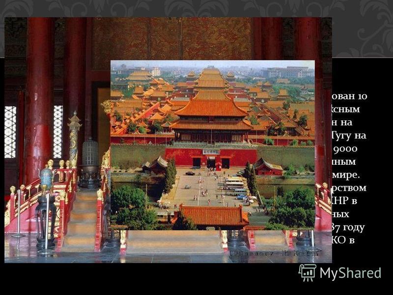 МУЗЕЙ ГУГУ Музей Гугу расположен в самом центре Пекина. Он был основан 10 октября 1925 года и является крупнейшим в Китае комплексным музеем. Гугун был построен в 1420 году при династии Мин на территории площадью 720 тысяч кв. м. Площадь строений Гуг