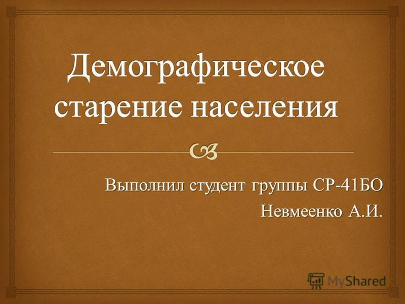 Выполнил студент группы СР -41 БО Невмеенко А. И.