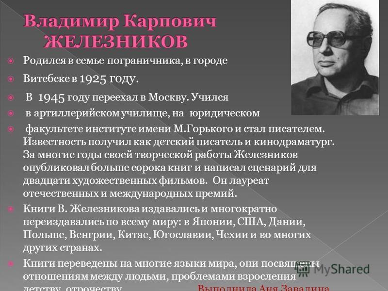 Родился в семье пограничника, в городе Витебске в 1925 году. В 1945 году переехал в Москву. Учился в артиллерийском училище, на юридическом факультете институте имени М.Горького и стал писателем. Известность получил как детский писатель и кинодрамату