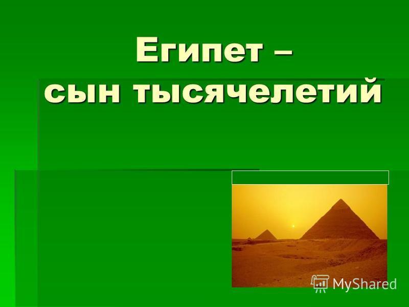 Египет – сын тысячелетий