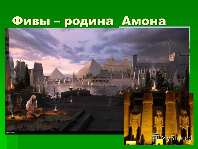 Фивы – родина Амона