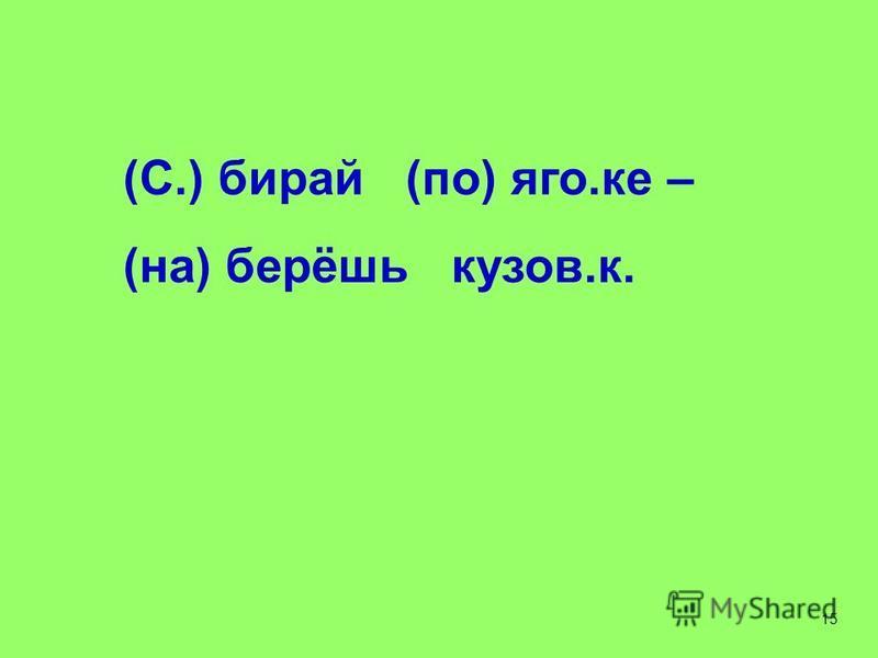 (С.) барий (по) яго.ке – (на) берёшь кузов.к. 15