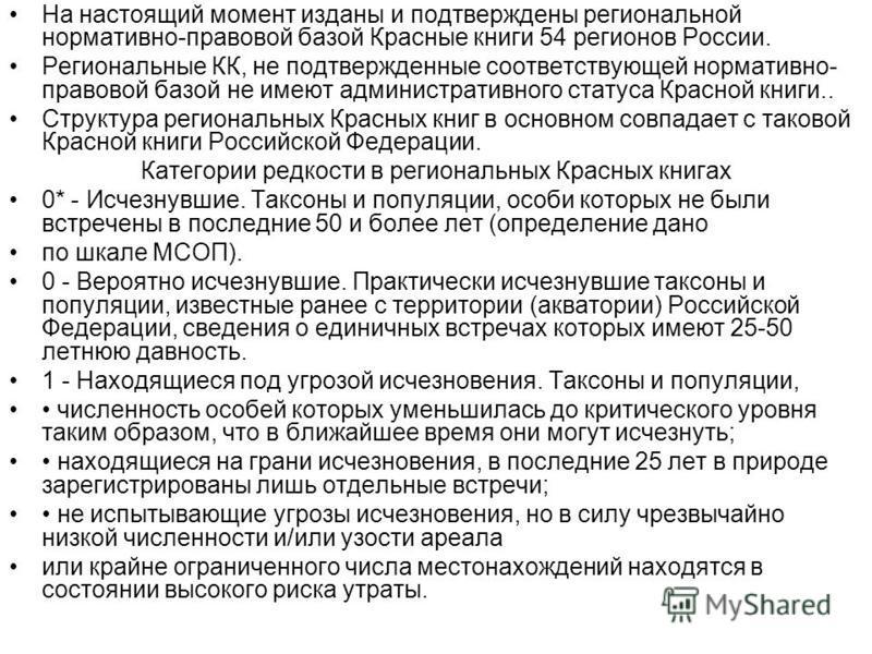 На настоящий момент изданы и подтверждены региональной нормативно-правовой базой Красные книги 54 регионов России. Региональные КК, не подтвержденные соответствующей нормативно- правовой базой не имеют административного статуса Красной книги.. Структ