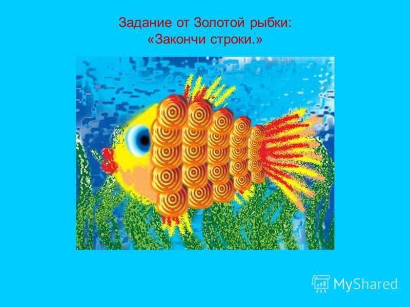 Задание от Золотой рыбки: «Закончи строки.»