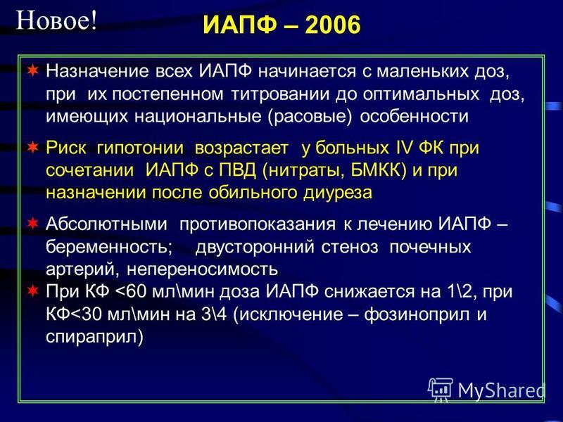 ИАПФ – 2006 Назначение всех ИАПФ начинается с маленьких доз, при их постепенном титровании до оптимальных доз, имеющих национальные (расовые) особенности Риск гипотонии возрастает у больных IV ФК при сочетании ИАПФ с ПВД (нитраты, БМКК) и при назначе