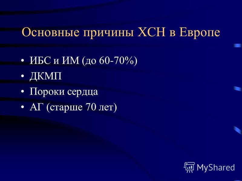 Основные причины ХСН в Европе ИБС и ИМ (до 60-70%) ДКМП Пороки сердца АГ (старше 70 лет)