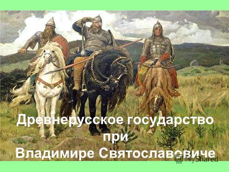 Древнерусское государство при Владимире Святославовиче