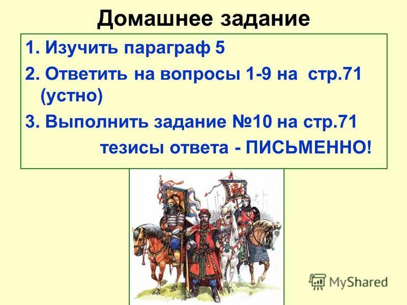 Домашнее задание 1. Изучить параграф 5 2. Ответить на вопросы 1-9 на стр.71 (устно) 3. Выполнить задание 10 на стр.71 тезисы ответа - ПИСЬМЕННО!
