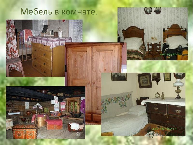 Мебель в комнате.