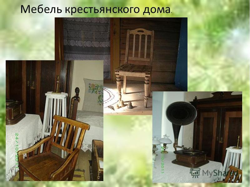Мебель крестьянского дома.