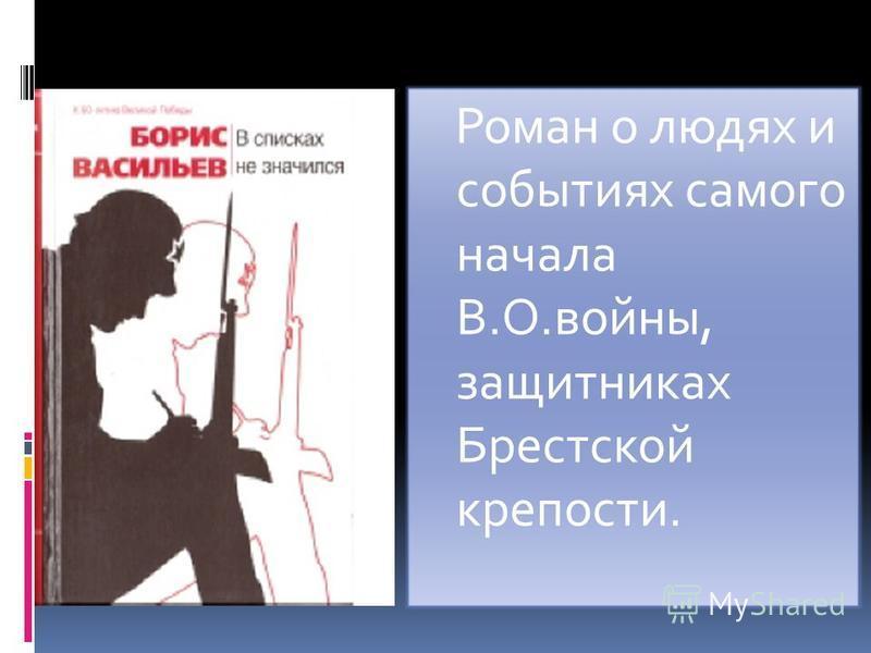 Роман о людях и событиях самого начала В.О.войны, защитниках Брестской крепости.