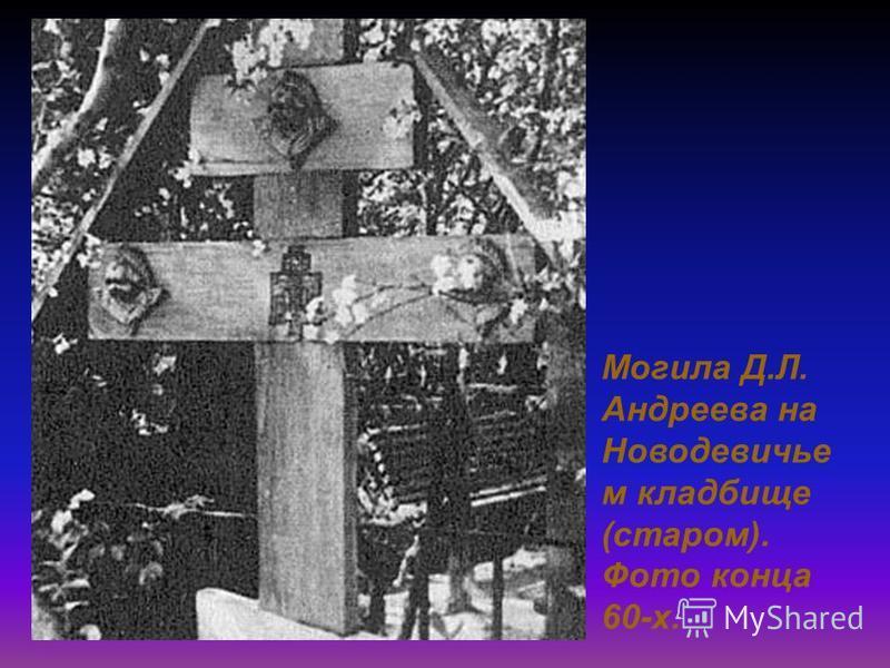 Могила Д.Л. Андреева на Новодевичье м кладбище (старом). Фото конца 60-х.