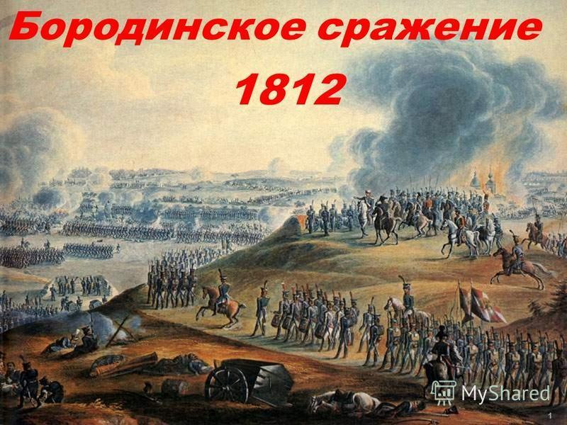 Бородинское сражение 1812 1