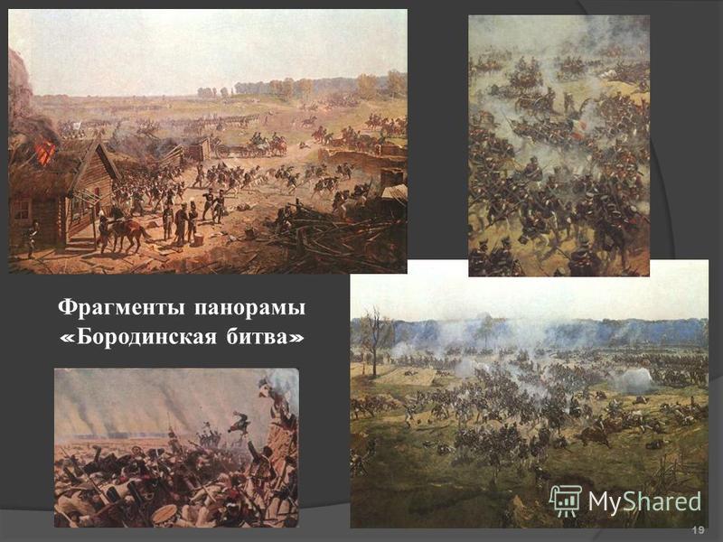 Фрагменты панорамы « Бородинская битва » 19