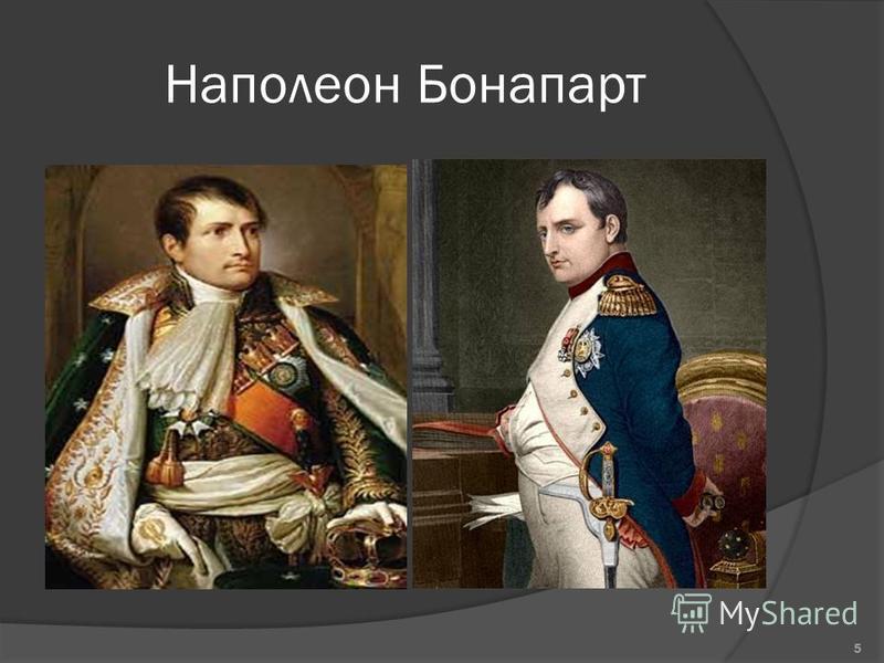 Наполеон Бонапарт 5