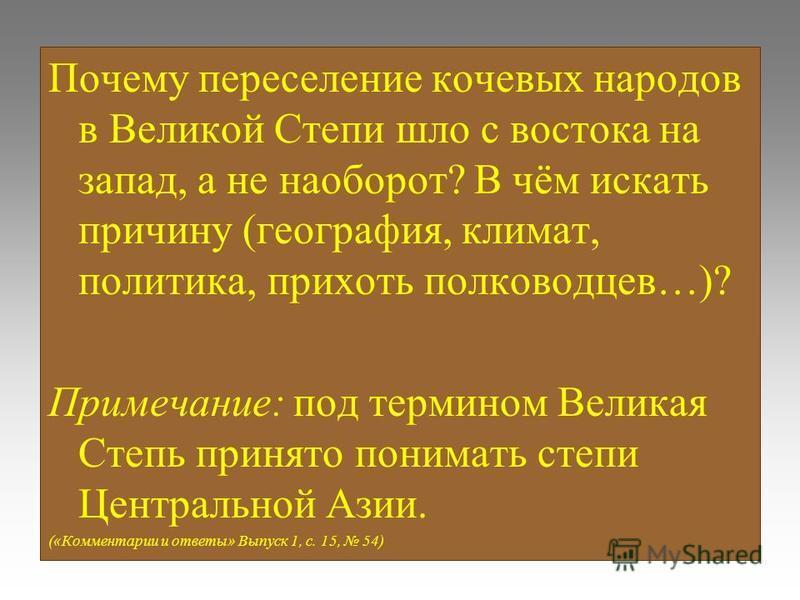 Почему переселение кочевых народов в Великой Степи шло с востока на запад, а не наоборот? В чём искать причину (география, климат, политика, прихоть полководцев…)? Примечание: под термином Великая Степь принято понимать степи Центральной Азии. («Комм