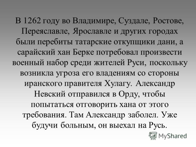 В 1262 году во Владимире, Суздале, Ростове, Переяславле, Ярославле и других городах были перебиты татарские откупщики дани, а зарайский хан Берке потребовал произвести военный набор среди жителей Руси, поскольку возникла угроза его владениям со сторо