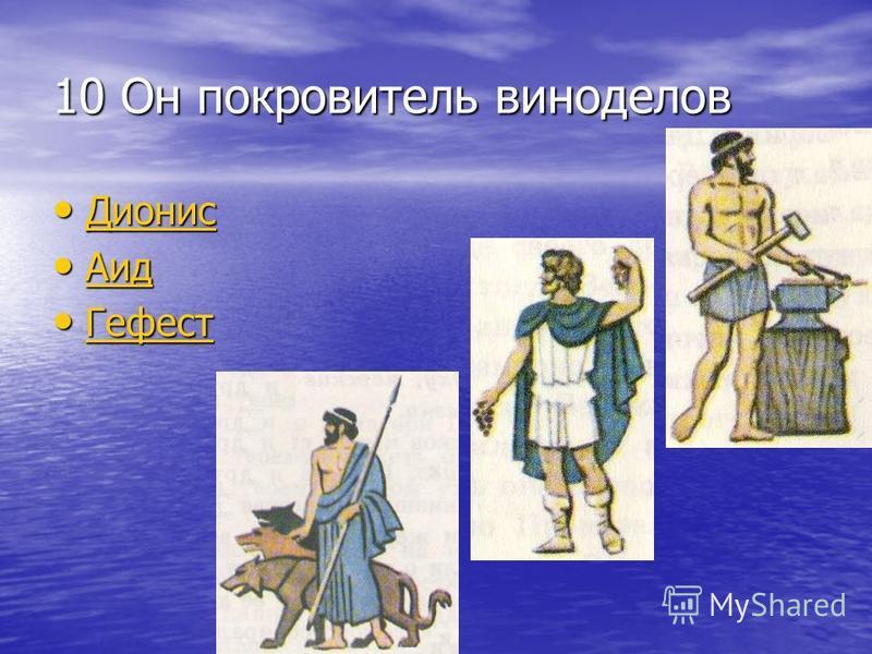 10 Он покровитель виноделов Дионис Дионис Дионис Аид Аид Аид Гефест Гефест Гефест